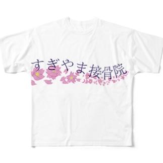 杉山接骨院 Full graphic T-shirts