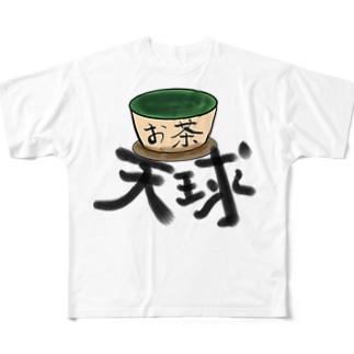 お茶天球 Full graphic T-shirts