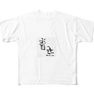青空グッズ Full graphic T-shirts