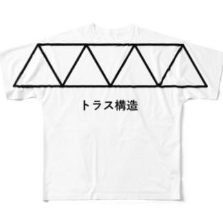 トラス構造 Full graphic T-shirts