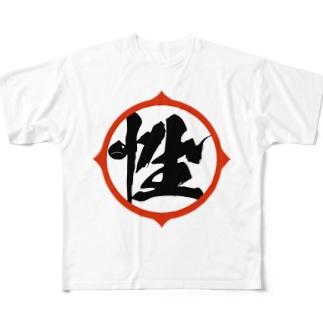 性帝バトルグッズ Full graphic T-shirts