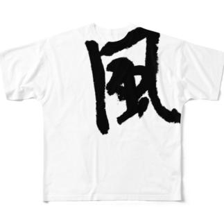 風が吹く フルグラフィックTシャツ