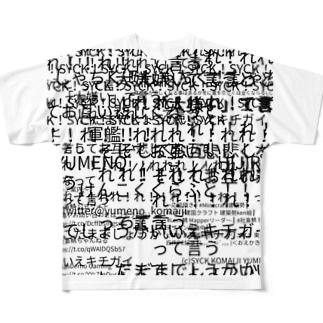 狂舞邇 Full graphic T-shirts