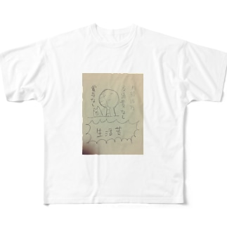生活苦 Full graphic T-shirts