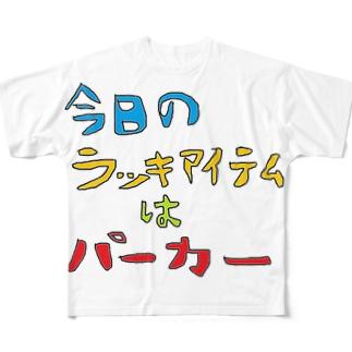 手遅れ Full graphic T-shirts