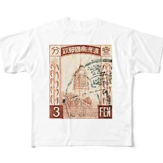 満州国の切手 Full graphic T-shirts