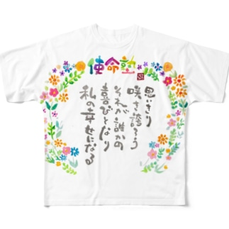 使命塾グッズ Full graphic T-shirts