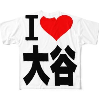 愛 ハート 大谷 ( I  Love 大谷 ) Full graphic T-shirts