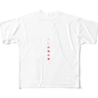 ○○は俺の嫁Tシャツ フルグラフィックTシャツ