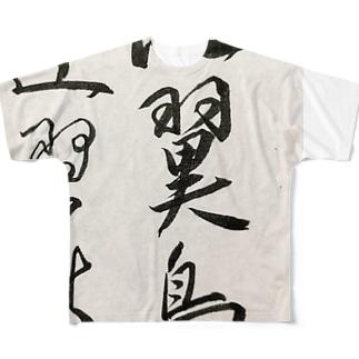 比翼連理square Full graphic T-shirts