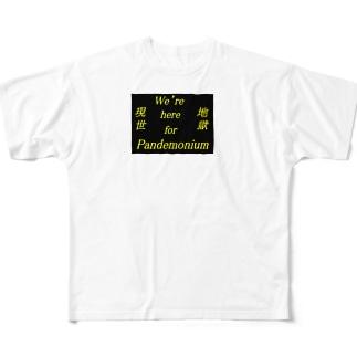 現世地獄 Full graphic T-shirts