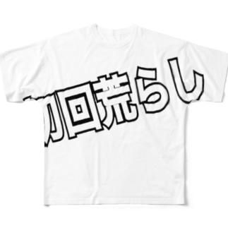 初回あらし Full graphic T-shirts