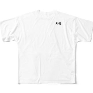 사랑(愛) Full graphic T-shirts