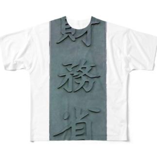 財務省 Full graphic T-shirts
