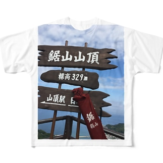 鋸山山頂 Full graphic T-shirts