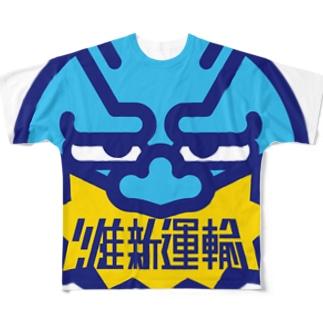 パ紋No.3268 維新運輸 Full graphic T-shirts