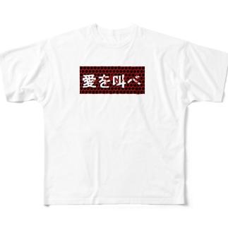 愛を叫べ Full graphic T-shirts