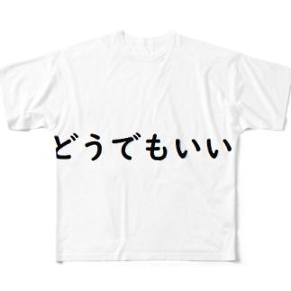 どうでもいいTシャツ フルグラフィックTシャツ