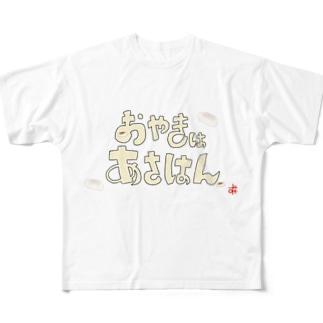 おやきはあさはん リクエストVer. Full graphic T-shirts