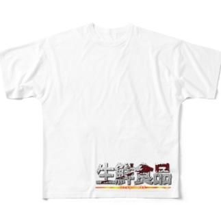 生鮮食品 fresh foods Full graphic T-shirts