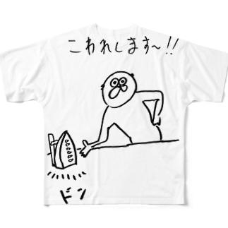 おくりもの Full graphic T-shirts