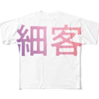 細客のホス狂い用 フルグラフィックTシャツ