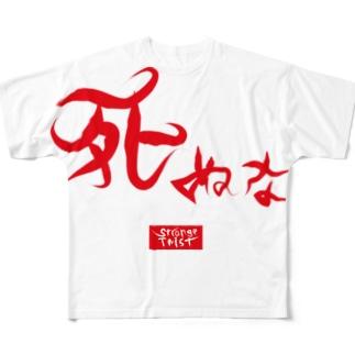 死ぬな -Do not die Ver.2- Full graphic T-shirts