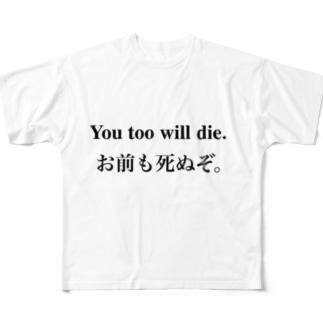 お前も死ぬぞ。其の二 Full graphic T-shirts