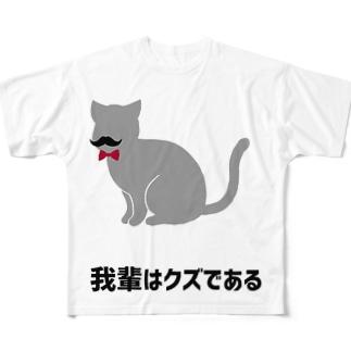 「我輩はクズである」のネコ(ロゴ付き) Full graphic T-shirts