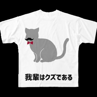 「我輩はクズである」の「我輩はクズである」のネコ(ロゴ付き) Full graphic T-shirts