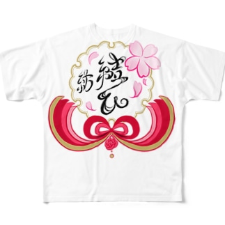 ~ 結ひ ~ 紡 Full graphic T-shirts
