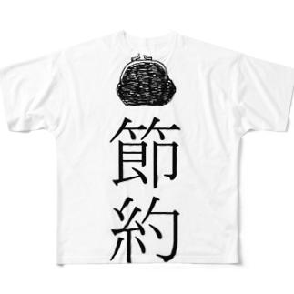 節約 Full graphic T-shirts
