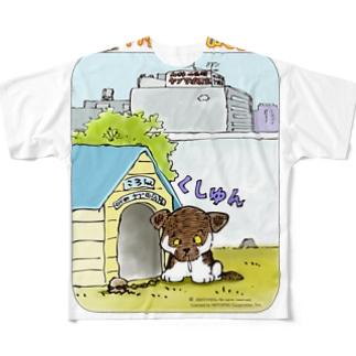 ヤブタ院長ンちのかぜ引き犬 Full graphic T-shirts
