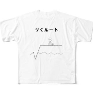 りくルート(モノクロ) Full graphic T-shirts