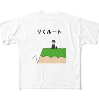 りくルート(カラー) Full graphic T-shirts