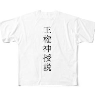 王権神授説 フルグラフィックTシャツ