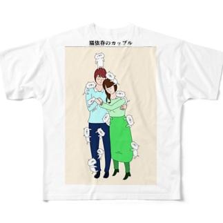 猫依存のカップル フルグラフィックTシャツ