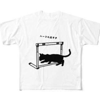 ハードル Full graphic T-shirts