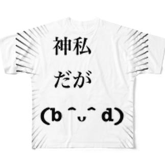 私が神だ(b ˆᴗˆ d) Full graphic T-shirts