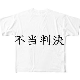 不当判決 Full graphic T-shirts