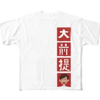 大前提 Full graphic T-shirts