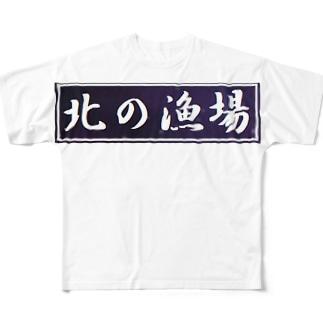 大間 マグロ 北の漁場 Full graphic T-shirts