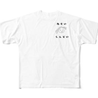 ねむい、しんどい Full graphic T-shirts