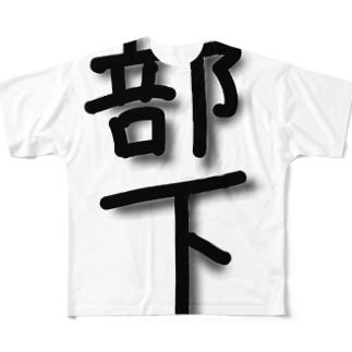 部下 Full graphic T-shirts