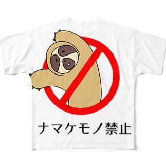 ナマケモノ禁止 Full graphic T-shirts