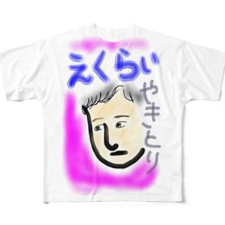 焼き鳥屋 えくらい Full graphic T-shirts