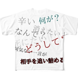 病んでる人が身近に居る人へ Full graphic T-shirts