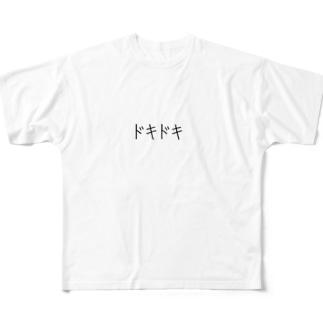 ドキドキ Full graphic T-shirts