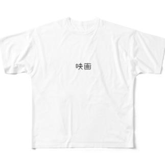 映画 Full graphic T-shirts