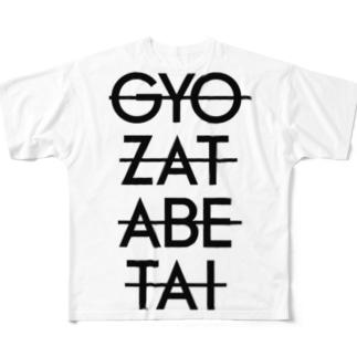 餃子食べたい(strikethrough) フルグラフィックTシャツ